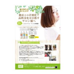 美容メーカーのチラシ制作・広告デザイン