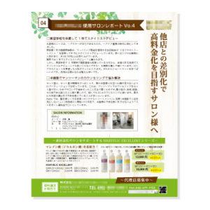 美容雑誌の記事広告デザイン