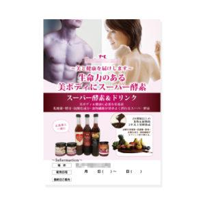 美容・健康ドリンクポスター